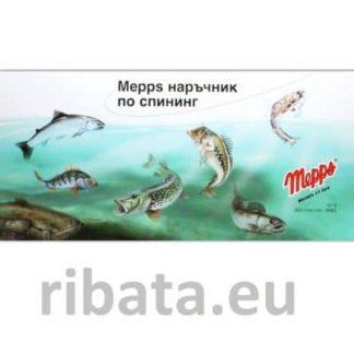 Наръчник MEPPS