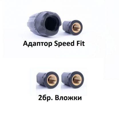 Адаптор Korum Speed Fit Adaptor