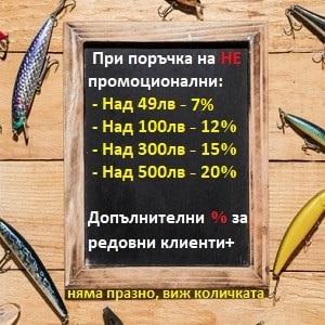 Риболовни отстъпки и намаления