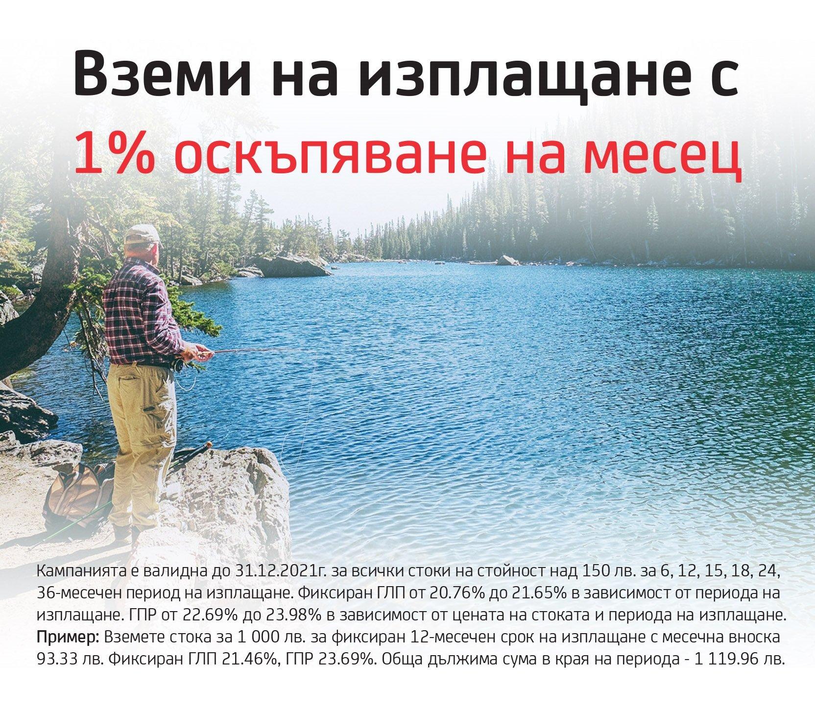 Риболовни стоки на изплащане